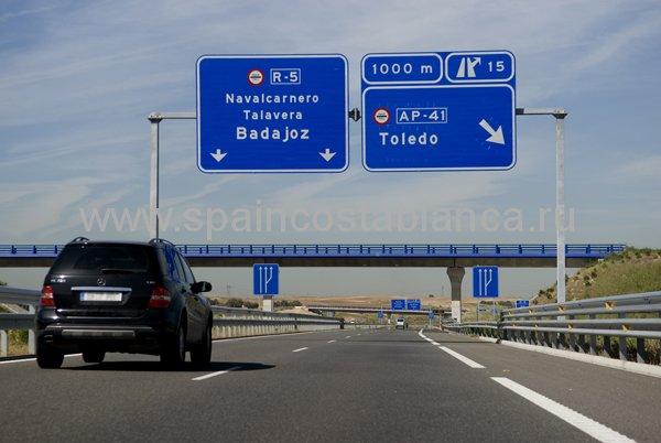 Указатели автомагистралей в Испании