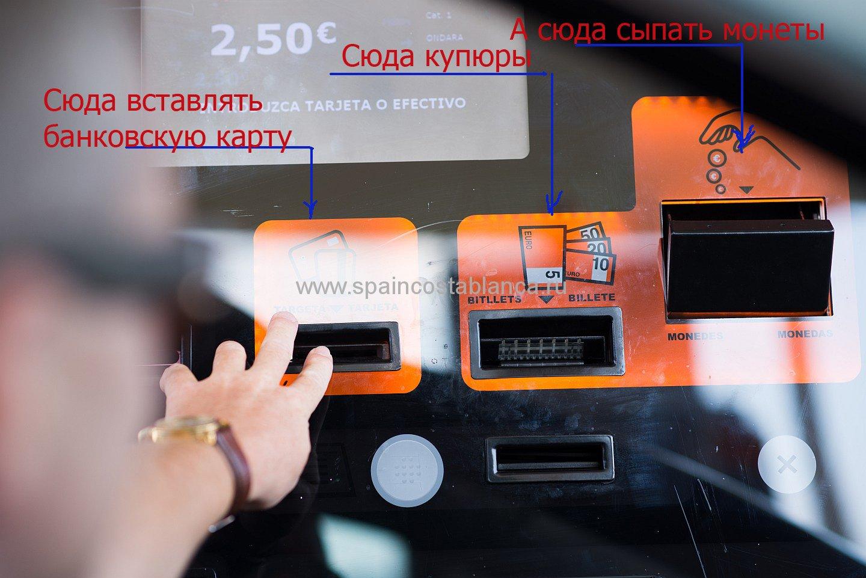 Оплата проезда на платной автомагистрали в Испании