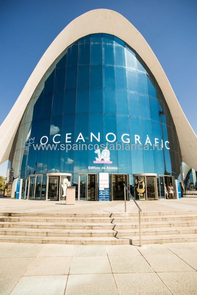 Основное здание Океанариума Валенсии
