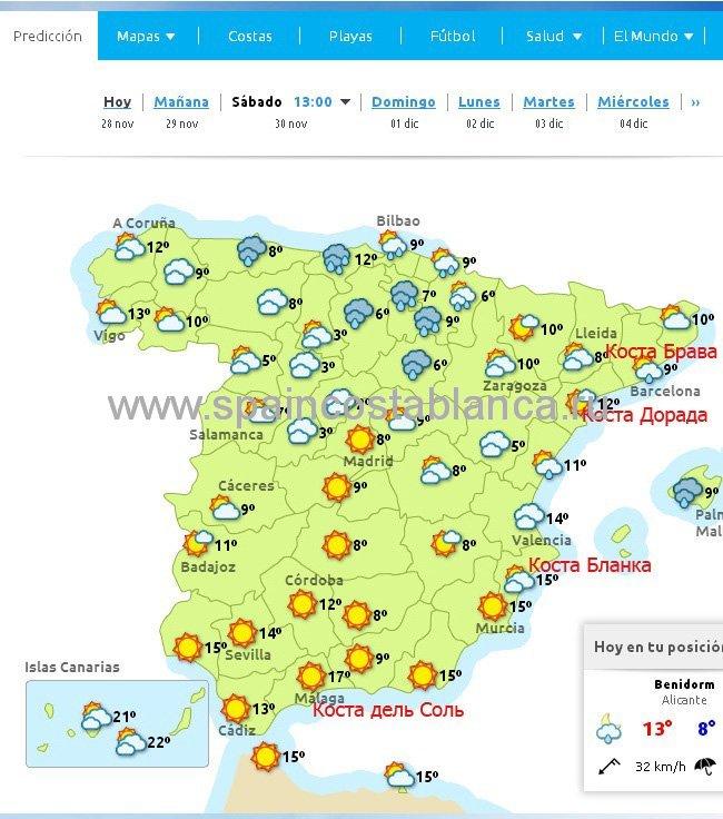 Карта погоды Испании
